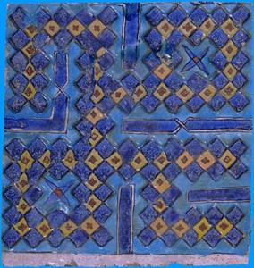 Muhammad_calligraphy_tile